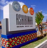 Ashibina is Okinawa's first ever outlet mall, with 70 world brands gathered in one location. On the ground floor, maker directly-managed shops and legitimate branches are standing next to each, offering goods at 30-80% of their regular price. On the second floor, the food corner gourmet zone has 6 restaurants and a 600-seat capacity. Within the facility, attendees give information to visitors regarding the amenities and shops.