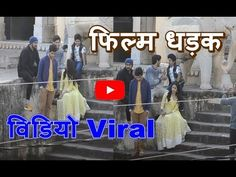 Jhanvi And Ishaan Film Dhadak Video Goes Viral