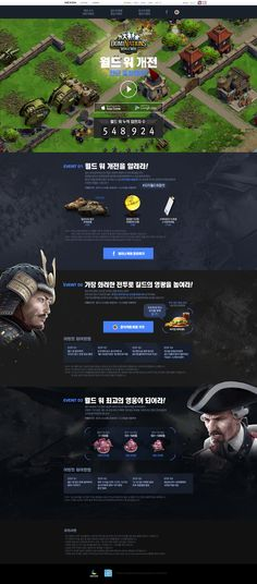 screencapture-dominations-nexon-com-kr-1451484328275