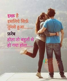 Hindi Quotes, True Quotes, Best Quotes, Quotations, Qoutes, Heart Touching Shayari, Deep Love, True Words, Dear Friend