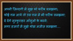 Shayari Hi Shayari: zindagi shayari images in hindi download