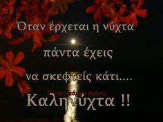 Kali nixta Greek Quotes, Good Night, Letters, Movie Posters, Cups, Dreams, Photos, Nighty Night, Mugs