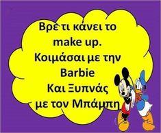 Very Interesting, Greek Quotes, Funny Moments, Haha, Funny Quotes, Jokes, Random, Humor, Funny Phrases