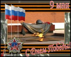 9 мая. Могила неисзвестного солдата.. - анимационные картинки и gif открытки