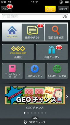 Top Free iPhone App #147: ゲオ - 株式会社ゲオ by 株式会社ゲオ - 03/13/2014