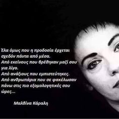 Greek Quotes, Wise Quotes, Qoutes, You Dont Say, Clever Quotes, Wise Women, Its A Wonderful Life, True Words, Beautiful Words