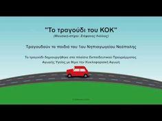 (9) Το τραγούδι του ΚΟΚ - Χορωδία (νηπίων) 1ου Νηπαγωγείου Νεάπολης - YouTube Transportation, Teacher, Education, Children, Vehicles, Youtube, Usa, Young Children, Professor