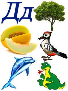 Буква Д на картинках