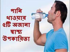 পানি খাওয়ার ৫টি অজানা স্বাস্থ্য উপকারিতা ।। health benefits of drinking ...