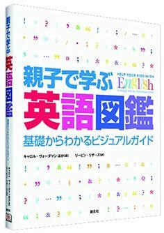 親子で学ぶ英語図鑑: 基礎からわかるビジュアルガイド