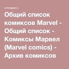 Общий список комиксов Marvel - Общий список - Комиксы Марвел (Marvel comics) - Архив комиксов