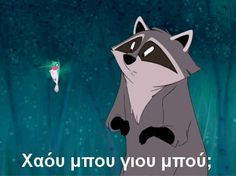 Animated gif uploaded by Renata P. Find images and videos about funny, lol and disney on We Heart It - the app to get lost in what you love. Funny Greek Quotes, Funny Quotes, Funny Images, Funny Pictures, Funny Gifs, Laugh Out Loud, Animated Gif, Good Times, Jokes