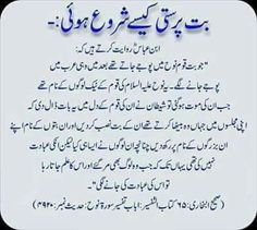 Islamic Information, Islamic Qoutes, Islam Religion, Islam Facts, Deep Words, Sufi, Did You Know, Calligraphy, Sayings