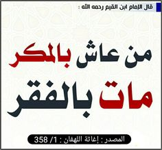 Islamic Quotes Wallpaper, Good Morning Images, Arabic Quotes, Quran, Allah, Life Quotes, Wisdom, Education, Amazing