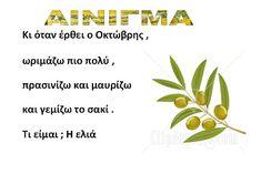 Greek Language, Olive Tree, School Projects, Trees To Plant, Herbs, Education, Learning, Quotes, Blog