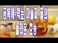 회춘을 위한 특효약 '익힌 마늘' 이렇게 먹자 - YouTube