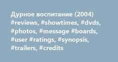 Дурное воспитание (2004) #reviews, #showtimes, #dvds, #photos, #message #boards, #user #ratings, #synopsis, #trailers, #credits http://alabama.remmont.com/%d0%b4%d1%83%d1%80%d0%bd%d0%be%d0%b5-%d0%b2%d0%be%d1%81%d0%bf%d0%b8%d1%82%d0%b0%d0%bd%d0%b8%d0%b5-2004-reviews-showtimes-dvds-photos-message-boards-user-ratings-synopsis-trailers/  # The leading information resource for the entertainment industry Дурное воспитание (2004 ) Storyline In the early 60s, two boys – Ignacio and Enrique –…