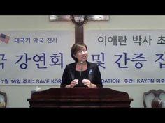 탈북 이애란 박사 미주 애틀란타 시국 강연회 및 간증 집회