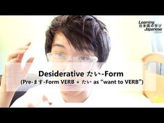 Learning Japanese | learnjapanesebod: 「Learn Japanese」 Desiderative...