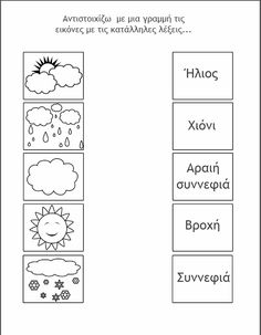 Looking for a Kids Weather Worksheets. We have Kids Weather Worksheets and the other about Play Kids it free. Weather Worksheets, Preschool Worksheets, Preschool Learning, Efl Teaching, Preschool Assessment, Preschool Weather, Free Preschool, Preschool Science, Preschool Printables