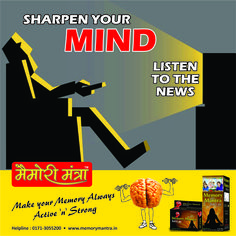 Memory Mantra Tip for Sharpen your Mind  Memory Mantra Ayurvedic Capsule and Syrup is 100% Ayurvedic Medicine - More Effective with standardized extracts without any Side Effect.  ‪#‎MemoryMantra‬ Helps for ‪#‎Antistress‬, Loss of ‪#‎memory‬, Improves ‪#‎graspingpower‬, reduces ‪#‎depression‬, ‪#‎anxiety‬.  www.memorymantra.in 24X7 Helpline 0171-3055200