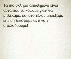 Σκληρα απωθημεναα.. Wisdom Quotes, Qoutes, Best Quotes, Love Quotes, Reality Of Life, Greek Quotes, Love You, My Love, In My Feelings