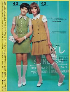 1969 japanese fashion magazine - Young Woman