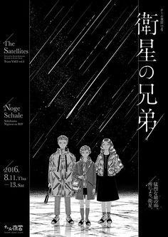 チーム夜営 vol.4『衛星の兄弟』チラシビジュアル