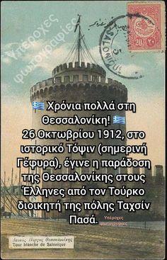 Greek Beauty, Thessaloniki, Greek Quotes, Macedonia, Greece, Tours, Digital, Greek, Fruit Salad