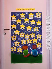 Με το βλέμμα στο νηπιαγωγείο και όχι μόνο....: Τα αστέρια της τάξης μας Space Theme Classroom, English Classroom Decor, Classroom Board, School Board Decoration, Class Decoration, Sunday School Classroom, Kindergarten Classroom, Preschool Writing, Preschool Crafts