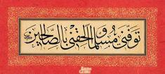 """Ayet-i Kerîme'nin meali """"Allah'ım benim canımı Müslüman olarak al beni salih kişilerden eyle""""; Hattat Çırçırlı Ali Efendi"""