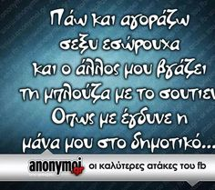 Find images and videos about funny, quotes and greek on We Heart It - the app to get lost in what you love. Funny Shit, Funny Stuff, Funny Greek, Funny Statuses, Greek Quotes, Laugh Out Loud, Picture Quotes, True Stories, Funny Things