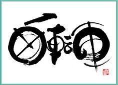 自転車 : Bicycle