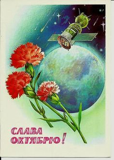 Vintage  Russian Postcard  Spaceship - Planet Postcard signed. Printed in USSR Russia, 1981 Size: 10.5 * 14.8cm