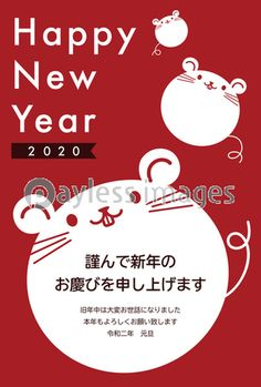 Photo and illustration material of simple new year's card illustration for child year 2020 │ payless images
