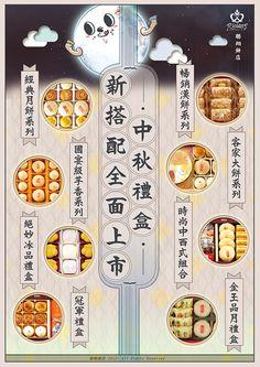 訊息公告 :: 中秋禮盒新搭配全面上市 :: :: 聯翔餅店-海線人文館 Food Graphic Design, Menu Design, Graphic Design Inspiration, Flyer Design, Layout Design, Chinese Design, Asian Design, Dm Poster, Chinese Posters