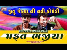 Making Of Bajarang-Leela, Promo, Gujarati Movie,  Music, Song, Film,: Jitu Pandya Comedy Scene || Gujarati Comedy video ...