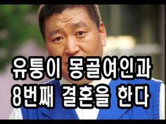 유부남 유퉁 33세 연하 몽골 여인과 8번째 결혼!!