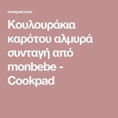 Κουλουράκια καρότου αλμυρά συνταγή από monbebe - Cookpad