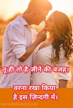 Shayri Hindi Love, Love Shayri, Hindi Shayari Love, Shayari Image, Love Picture Quotes, Beautiful Love Quotes, Love Quotes With Images, Funny Good Night Quotes, Good Morning Friends Quotes