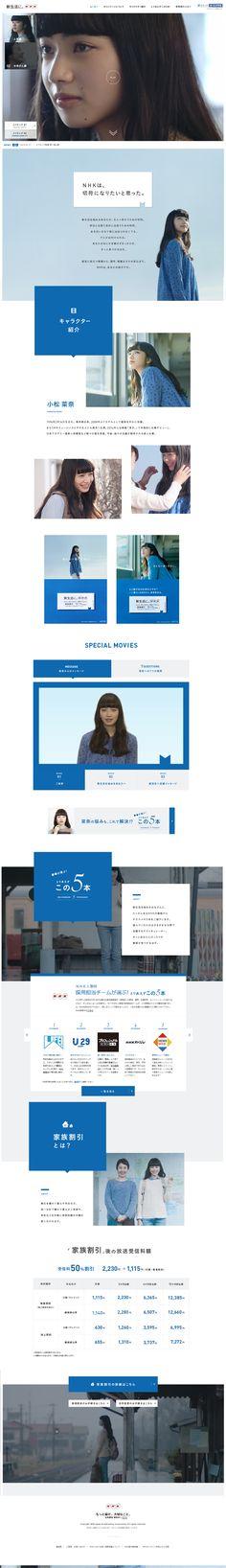 http://www.nhk.or.jp/haru/ シンプル / フラット /  ゴシック / 線 / 白 / 青 / 左ロゴ / キャッチコピー / タブ / スライダー / 価格表 / LP / 写真