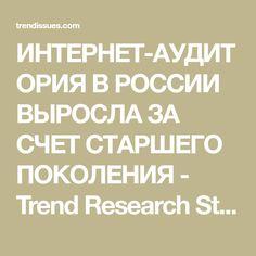 ИНТЕРНЕТ-АУДИТОРИЯ В РОССИИ ВЫРОСЛА ЗА СЧЕТ СТАРШЕГО ПОКОЛЕНИЯ - Trend Research Studio | Trend Issues
