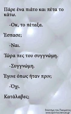 greek quotes on we heart it Favorite Quotes, Best Quotes, Love Quotes, Funny Quotes, Funny Phrases, Wisdom Quotes, Words Quotes, Wise Words, Sayings
