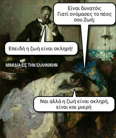 Ancient Memes, Funny Memes, Jokes, Greek Quotes, Funny Pictures, Lol, Humor, Movie Posters, Sexy