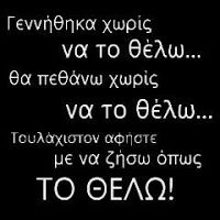 Life Thoughts, Way Of Life, Life Is Good, Smile World, Me Quotes, Motivational Quotes, Greek Culture, Special Words, Clever Quotes