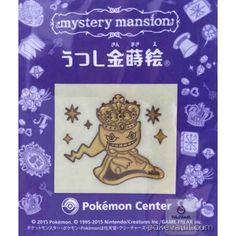 Pokemon Center 2015 Halloween Mystery Mansion Campaign Banette Gold Foil High Quality Sticker