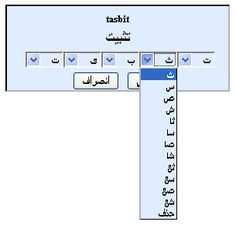 Correcting farsi word