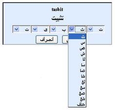 Correcting farsi word