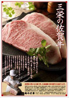 肉 チラシ - Google 検索