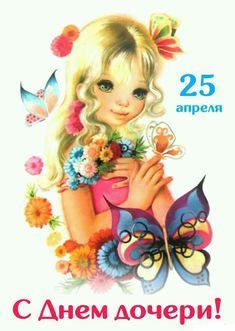 Vintage Cards, Vintage Postcards, Children Sketch, Decoupage Vintage, Holly Hobbie, Gif Animé, Girls Quilts, Foto Art, Happy B Day